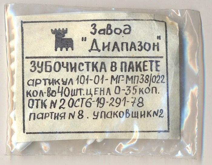 Зубочистки из СССР (1)