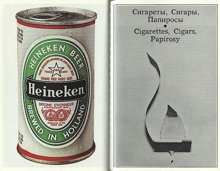 """Цены на товары в магазине """"Берёзка"""" в СССР (15)"""