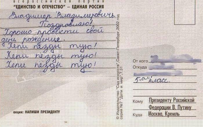 Поздравление с днем рождения Путина