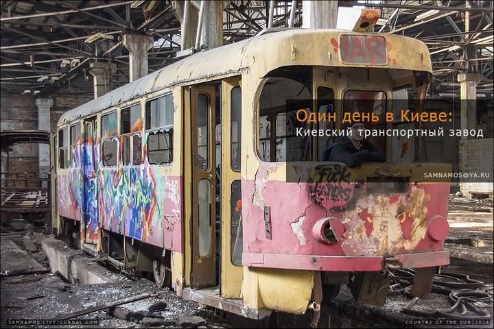 Заброшенный Киевский завод Электротранспорта (1)
