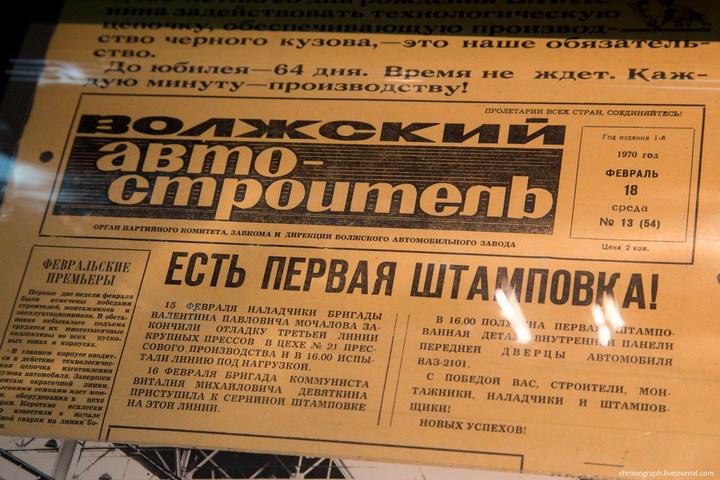 Музей АвтоВАЗ (8)