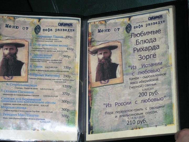 Необычный ресторан «Саквояж беременной шпионки» в Санкт-Петербурге (5)