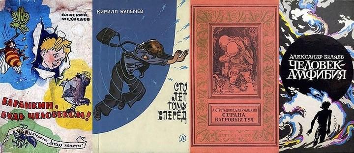 Книги нашего детства. Советская фантастика (1)