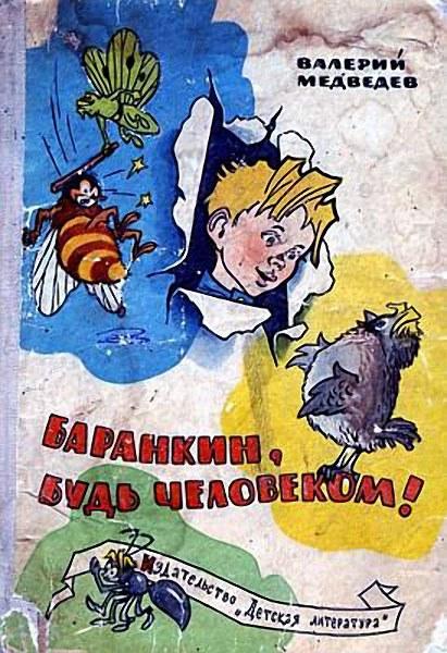 Книги нашего детства. Советская фантастика (3)