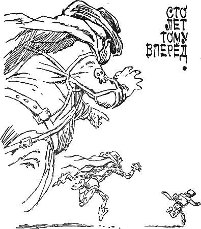 Книги нашего детства. Советская фантастика (6)