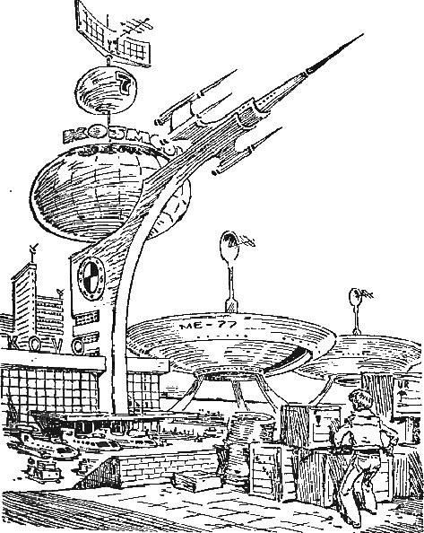 Книги нашего детства. Советская фантастика (7)