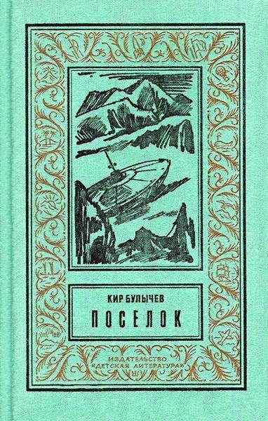 Книги нашего детства. Советская фантастика (14)