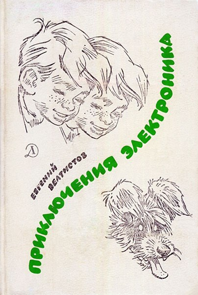 Книги нашего детства. Советская фантастика (15)