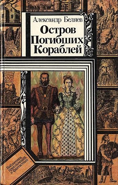 Книги нашего детства. Советская фантастика (20)