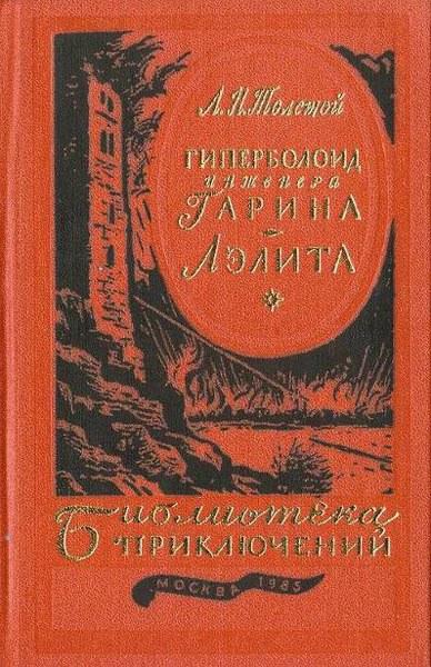 Книги нашего детства. Советская фантастика (21)