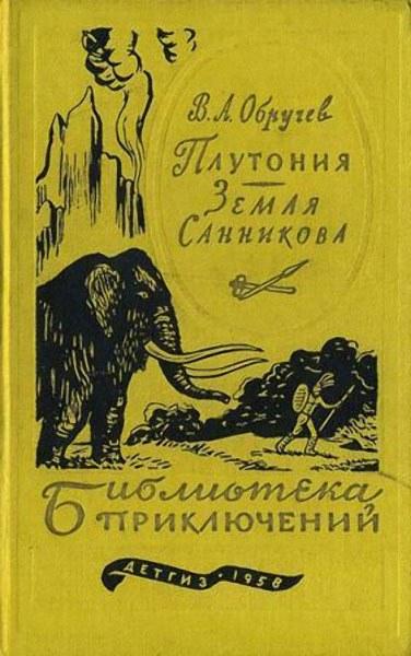 Книги нашего детства. Советская фантастика (22)