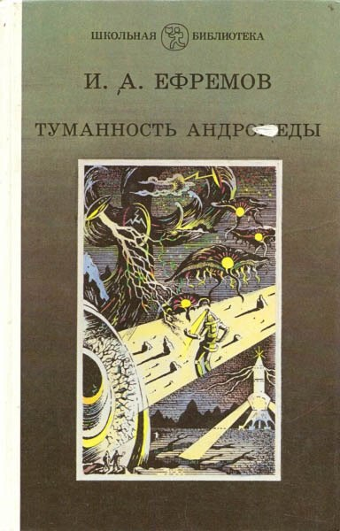 Книги нашего детства. Советская фантастика (23)