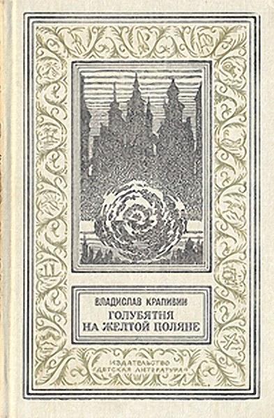 Книги нашего детства. Советская фантастика (25)