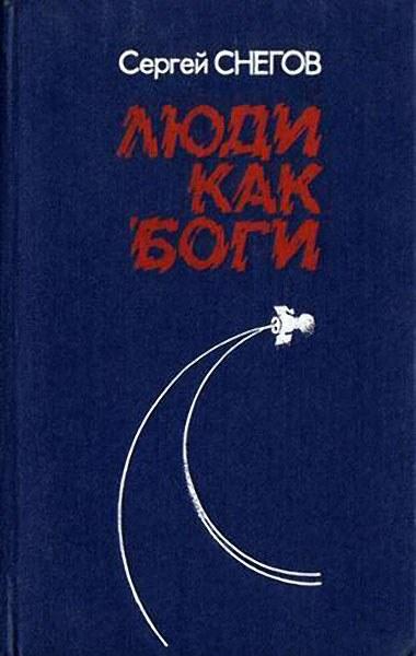 Книги нашего детства. Советская фантастика (28)