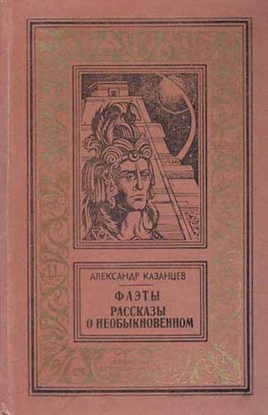 Книги нашего детства. Советская фантастика (30)