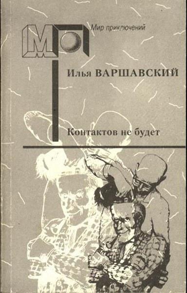 Книги нашего детства. Советская фантастика (31)