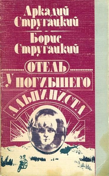 Книги нашего детства. Советская фантастика (32)