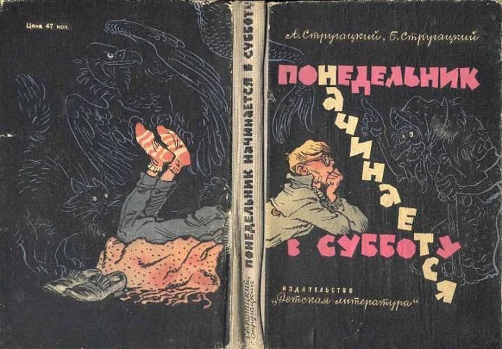 Книги нашего детства. Советская фантастика (33)
