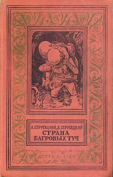 Книги нашего детства. Советская фантастика (34)