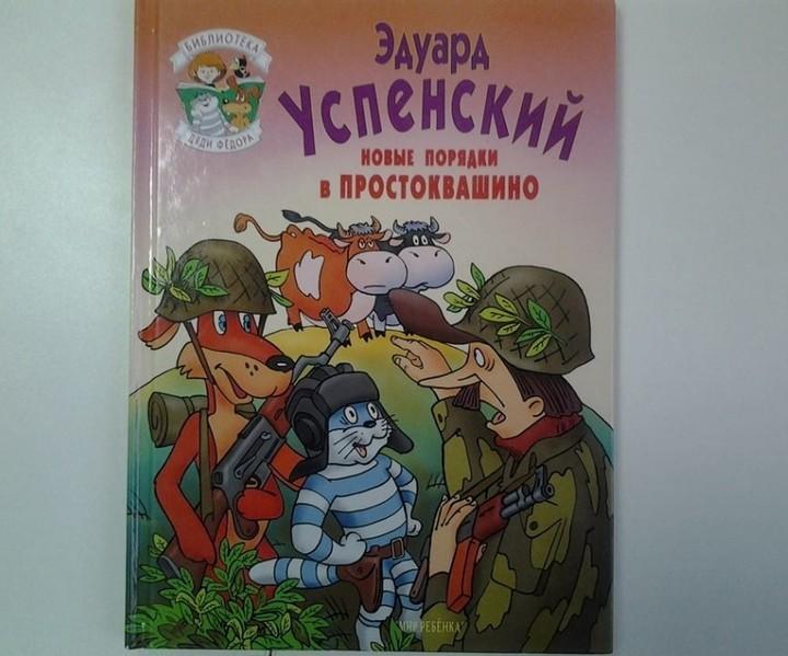 """""""Новые порядки в Простоквашино"""" (1)"""