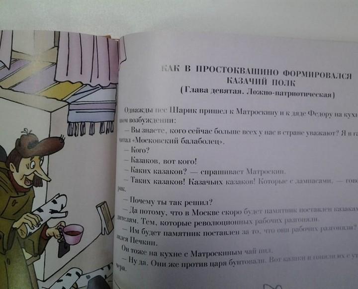 """""""Новые порядки в Простоквашино"""" (8)"""