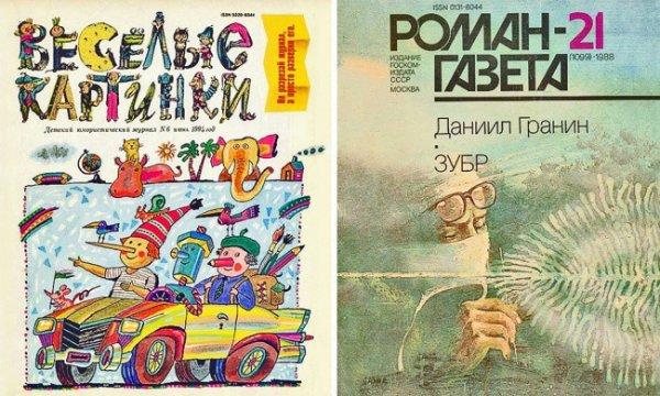 12 журналов из нашего детства (1)