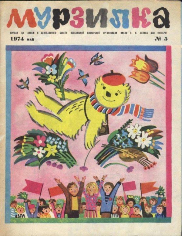 12 журналов из нашего детства (2)