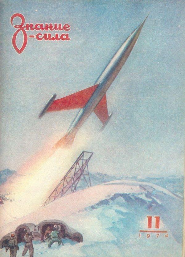 12 журналов из нашего детства (3)