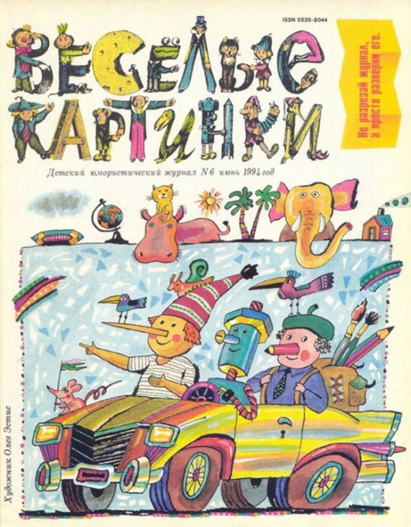 12 журналов из нашего детства (6)