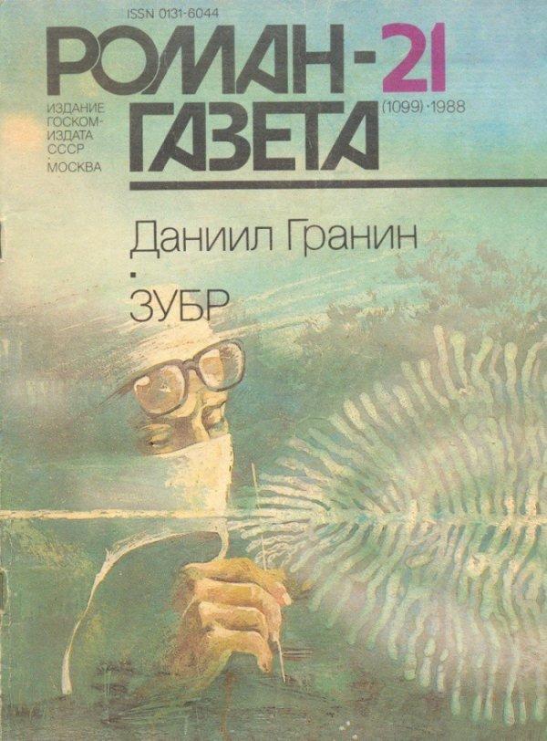 12 журналов из нашего детства (9)