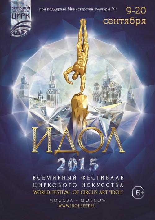 Яркое событие в мире цирка – фестиваль «Идол» (2)