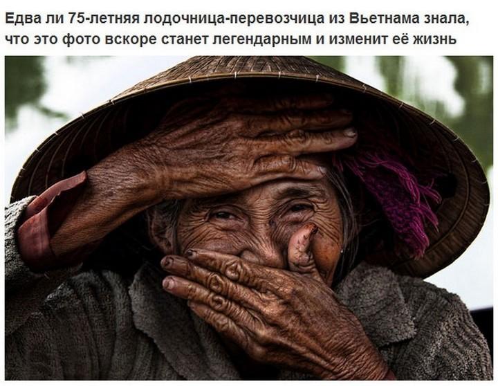 Женщина которая стала лицом Вьетнама (1)