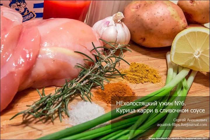 Курица-карри в сливочном соусе (1)