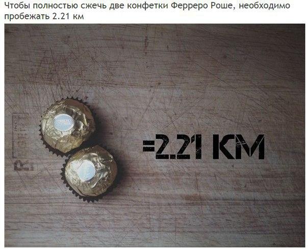 Сколько километров нужно пробежать, чтобы полностью «сжечь» полученные каллории (7)