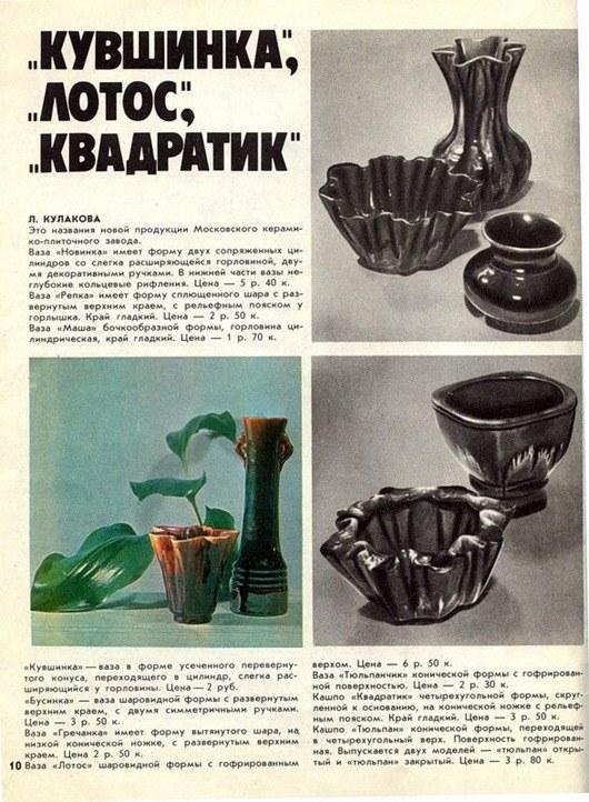 """Журнал """"Новые товары"""" 1977 года (4)"""