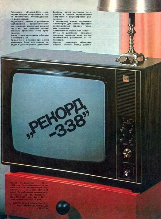 """Журнал """"Новые товары"""" 1977 года (5)"""