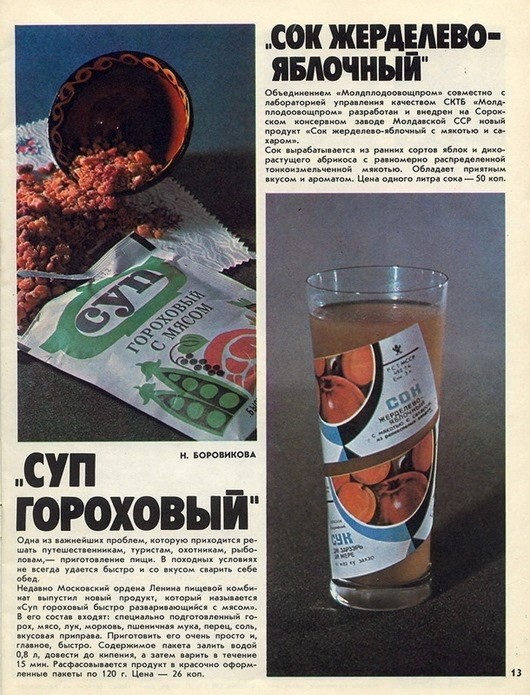 """Журнал """"Новые товары"""" 1977 года (6)"""