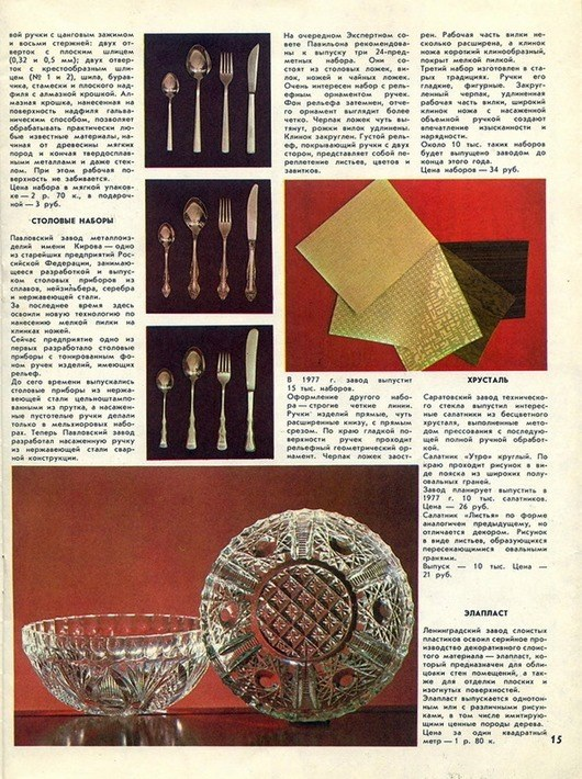 """Журнал """"Новые товары"""" 1977 года (8)"""
