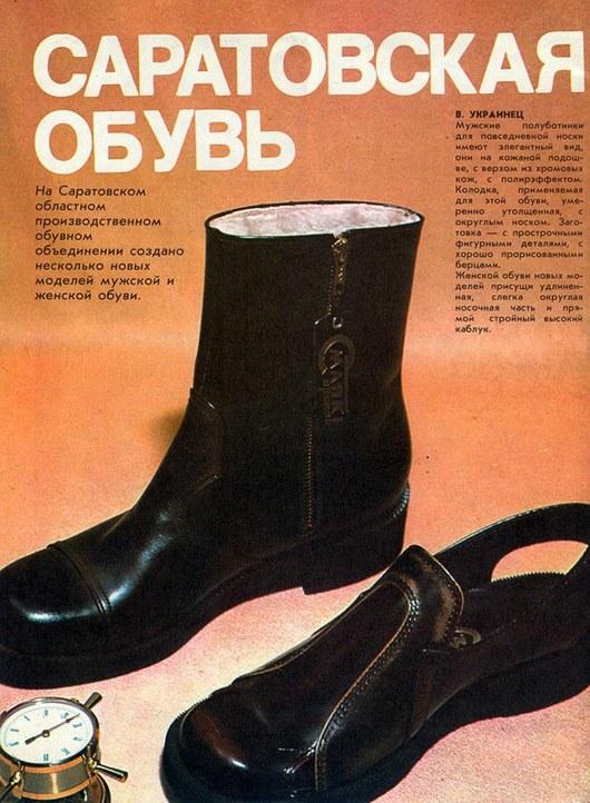 """Журнал """"Новые товары"""" 1977 года (11)"""