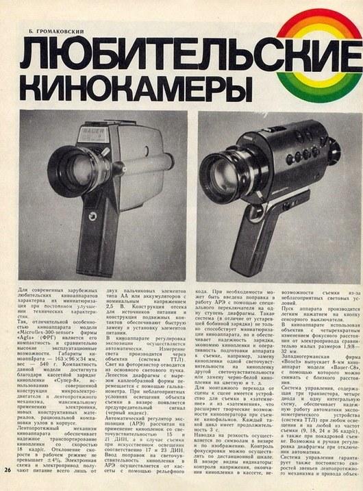 """Журнал """"Новые товары"""" 1977 года (13)"""