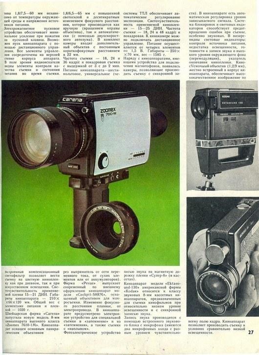 """Журнал """"Новые товары"""" 1977 года (14)"""