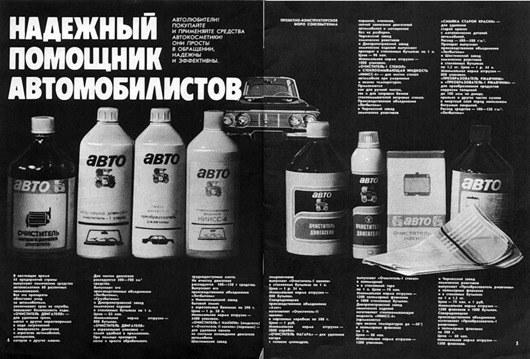 """Журнал """"Новые товары"""" 1977 года (15)"""
