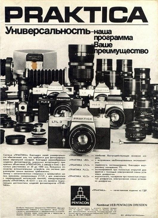 """Журнал """"Новые товары"""" 1977 года (18)"""