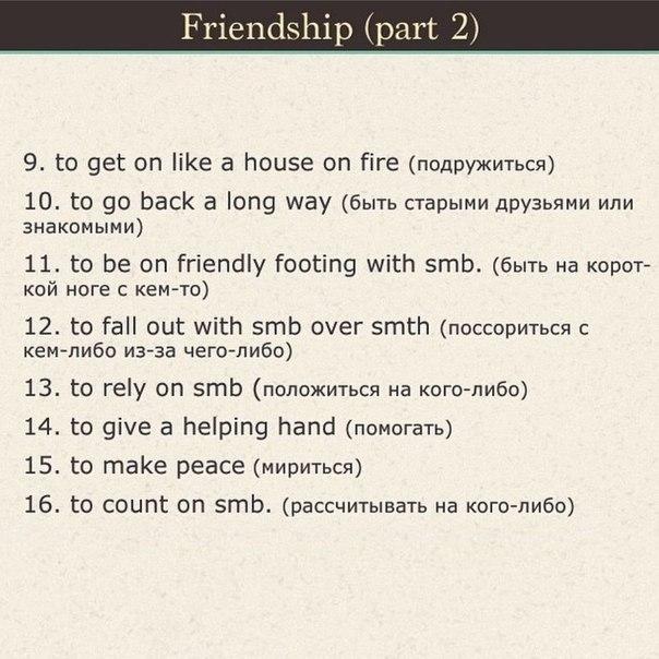 необходимые фразы для общения на английском (4)