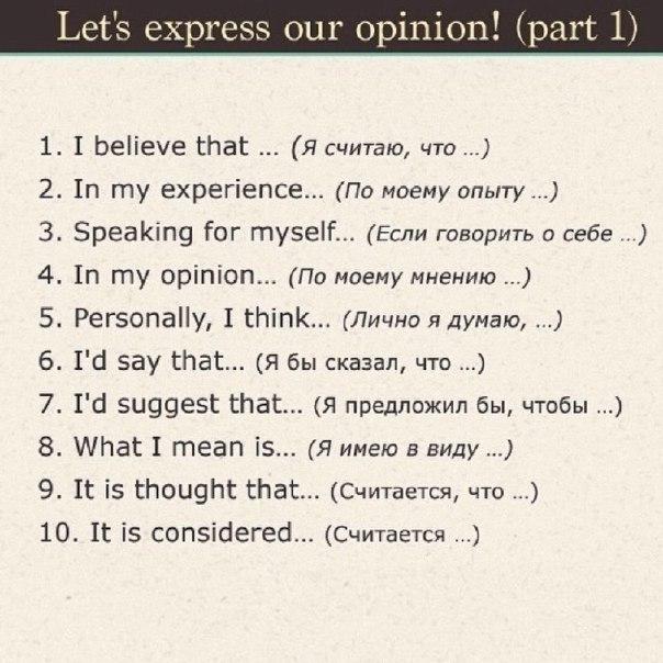 необходимые фразы для общения на английском (5)