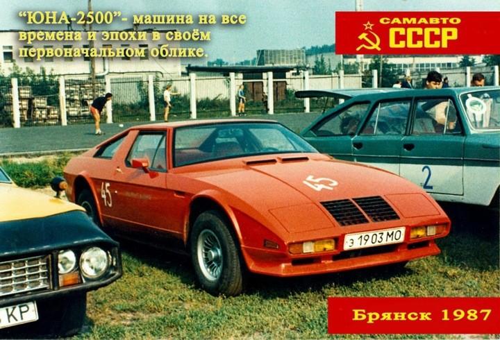 Всесоюзный слет самодельных автомобилей. Брянск, 1987 год (6)