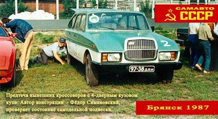 Всесоюзный слет самодельных автомобилей. Брянск, 1987 год (10)