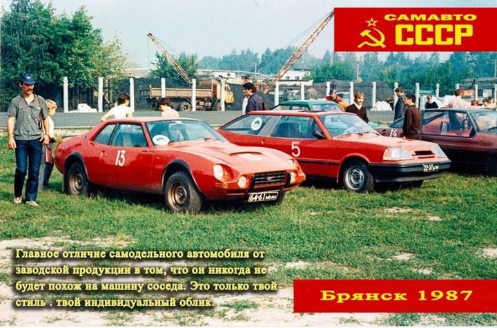 Всесоюзный слет самодельных автомобилей. Брянск, 1987 год (11)