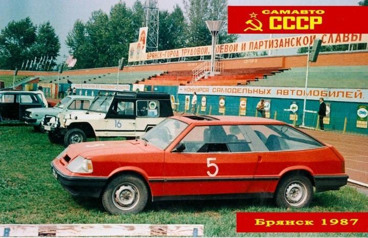 Всесоюзный слет самодельных автомобилей. Брянск, 1987 год (13)