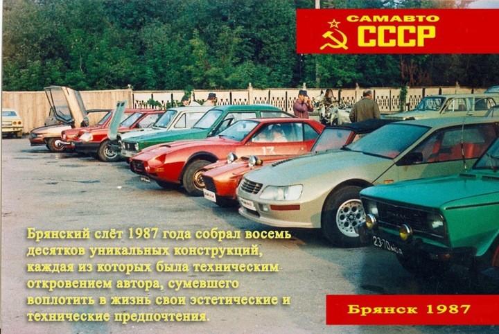 Всесоюзный слет самодельных автомобилей. Брянск, 1987 год (15)